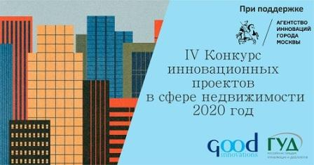 VI Конкурс инновационных проектов в сфере недвижимости GOOD INNOVATIONS