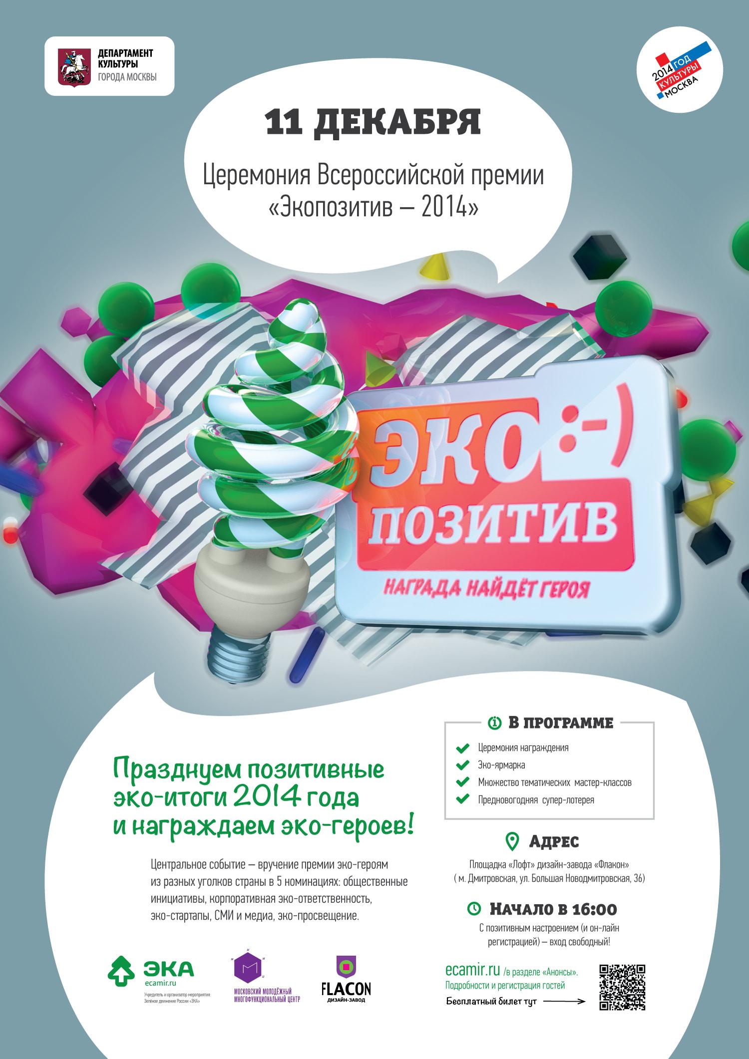 11 декабря пройдет праздничная церемония вручения IV ежегодной общероссийской премии ЭКОПОЗИТИВ-2014.