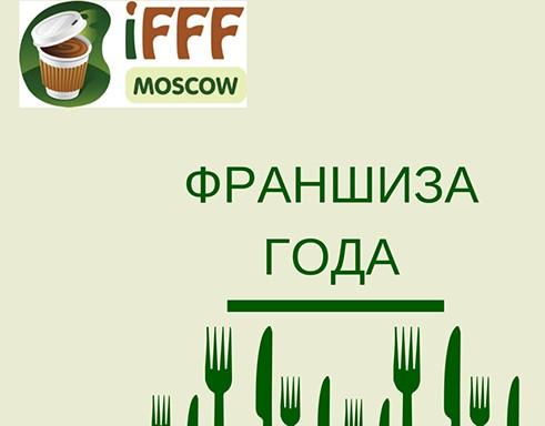 В начале марта пройдет 5-я Международная выставка продукции и услуг для предприятий общественного питания IFFF Moscow 2015.