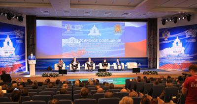 3 октября 2014 года в г. Владимире состоялось Всероссийское совещание «Эффективное управление жилищно-коммунальным хозяйством в целях создания благоприятных условий проживания граждан».