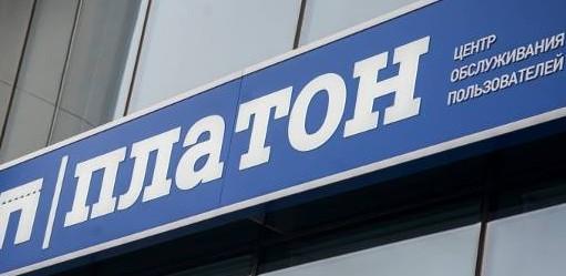Российские грузоперевозчики смогут пользоваться постоплатой в системе «Платон» с 15 апреля 2016 года!