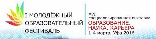 Уфа - с 1 по 4 марта на ВДНХ-ЭКСПО пройдет Первый Молодежный Образовательный Фестиваль и выставка «Образование.Наука.Карьера».