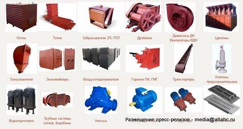 производство водогрейных котлов и котельного оборудования