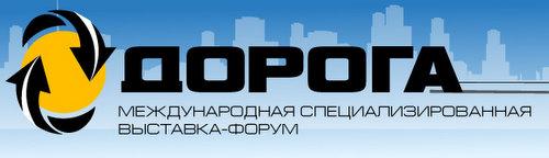 """5-я международная специализированная выставка-форум «ДОРОГА» пройдет в Москве в МВЦ """"Крокус Экспо"""" с 13 по 15 октября."""