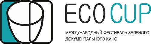 C 27 февраля по 03 марта пройдет – ECOCUP - Международный фестиваль зеленого документального кино