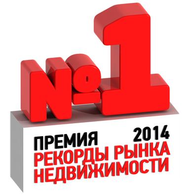 Старт премии «Рекорды рынка недвижимости 2014»: гонка началась!