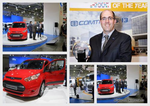 Новый Ford Transit Connect удостоен награды «Международный фургон 2014 года»