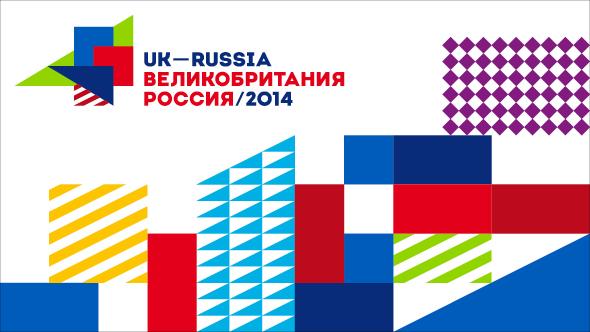 Британский Совет и Министерство иностранных дел РФ объявляют о проведении Перекрёстного Года культуры Великобритании и России 2014.